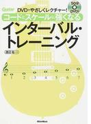 コードとスケールに強くなるインターバル・トレーニング DVDでやさしくレクチャー! (ギター・マガジン)(ギター・マガジン)