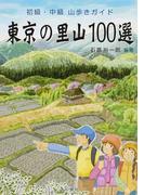 東京の里山100選 初級・中級山歩きガイド