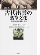 古代出雲の薬草文化 見直される出雲薬と和方 新版