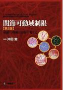 関節可動域制限 病態の理解と治療の考え方 第2版