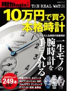 10万円で買う本格時計(ビッグマン・スペシャル)