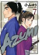 AZUMI-あずみ- 7(ビッグコミックス)