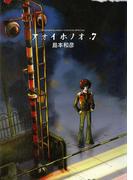 アオイホノオ 7(ゲッサン少年サンデーコミックス)