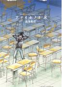 アオイホノオ 8(ゲッサン少年サンデーコミックス)