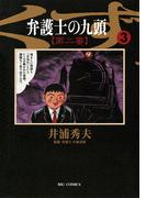 弁護士のくず 第二審 3(ビッグコミックス)