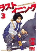 ラストイニング 3(ビッグコミックス)