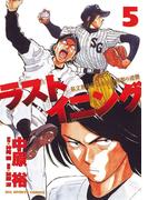 ラストイニング 5(ビッグコミックス)