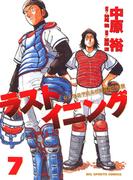 ラストイニング 7(ビッグコミックス)
