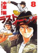 ラストイニング 8(ビッグコミックス)