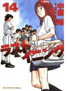 ラストイニング 14(ビッグコミックス)