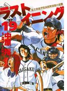 ラストイニング 19(ビッグコミックス)