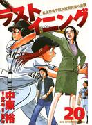ラストイニング 20(ビッグコミックス)