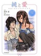 純と愛 2(ビッグコミックス)