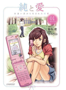 純と愛 1(ビッグコミックス)