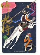 竹光侍 6(ビッグコミックススペシャル)
