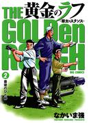 黄金のラフ ~草太のスタンス~ 2(ビッグコミックス)