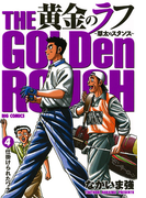 黄金のラフ ~草太のスタンス~ 4(ビッグコミックス)