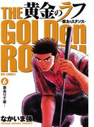 黄金のラフ ~草太のスタンス~ 6(ビッグコミックス)