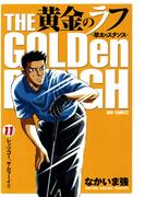 黄金のラフ ~草太のスタンス~ 11(ビッグコミックス)