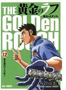 黄金のラフ ~草太のスタンス~ 12(ビッグコミックス)