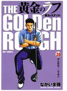 黄金のラフ ~草太のスタンス~ 20(ビッグコミックス)