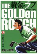 黄金のラフ ~草太のスタンス~ 23(ビッグコミックス)
