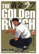黄金のラフ ~草太のスタンス~ 24(ビッグコミックス)