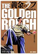 黄金のラフ ~草太のスタンス~ 25(ビッグコミックス)