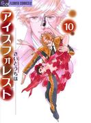 アイスフォレスト 10(フラワーコミックスα)