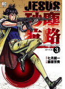JESUS 砂塵航路 3(ビッグコミックス)