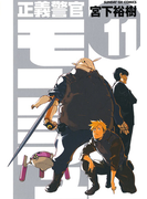 正義警官 モンジュ 11(サンデーGXコミックス)