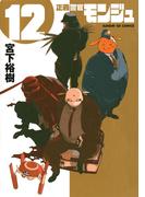 正義警官 モンジュ 12(サンデーGXコミックス)