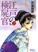 江戸の検屍官 2(ビッグコミックススペシャル)