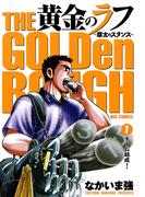 黄金のラフ ~草太のスタンス~ 1(ビッグコミックス)