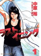 ラストイニング 1(ビッグコミックス)