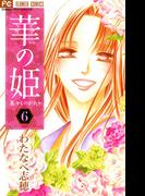 華の姫 6(フラワーコミックス)