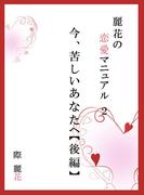 麗花の恋愛マニュアル 今、苦しいあなたへ 後篇
