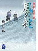 風の忍び六代目小太郎 風の掟(学研M文庫)