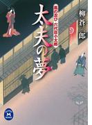 風の忍び六代目小太郎 太夫の夢(学研M文庫)