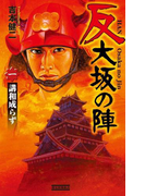 反 大坂の陣 1(歴史群像新書)