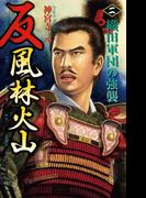 反 風林火山 2(歴史群像新書)