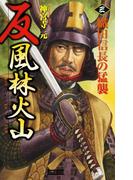 反 風林火山 3(歴史群像新書)