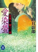 蜜猟人朧十三郎 愛染螢(学研M文庫)