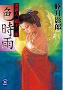 蜜猟人朧十三郎 色時雨(学研M文庫)