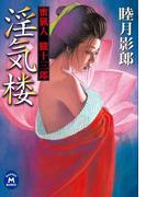 蜜猟人朧十三郎 淫気楼(学研M文庫)