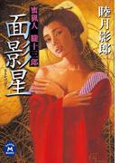 蜜猟人朧十三郎 面影星(学研M文庫)