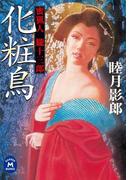 蜜猟人朧十三郎 化粧鳥(学研M文庫)