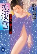 蜜猟人朧十三郎 恋淡雪(学研M文庫)
