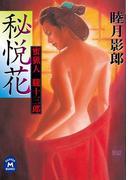蜜猟人朧十三郎 秘悦花(学研M文庫)