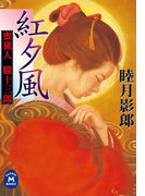 蜜猟人朧十三郎 紅夕風(学研M文庫)